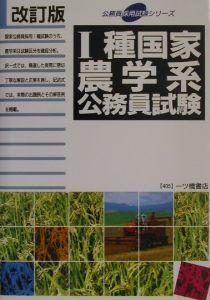 ・種国家農学系公務員試験 2003年度版