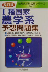 ・種国家農学系予想問題集 2003年度版