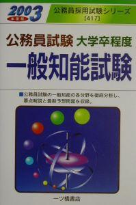 一般知能試験(公務員試験大学卒程度) 2003年度版