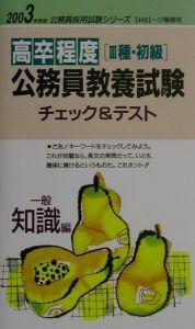 チェック&テスト一般知識編(高卒程度公務員教養試験) 2003年度版