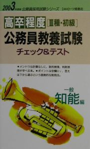 チェック&テスト一般知能編(高卒程度公務員教養試験) 2003年度版