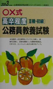 ○×式高卒程度公務員教養試験 2003年度版