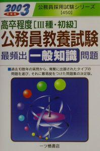 最頻出一般知識問題(高卒程度公務員教養試験) 2003年度版