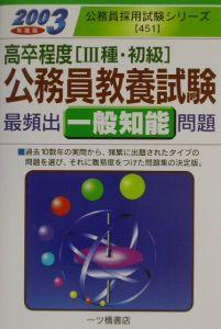 最頻出一般知能問題(高卒程度公務員教養試験) 2003年度版