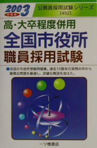 全国市役所職員採用試験(高・大卒程度併用) 2003年度版