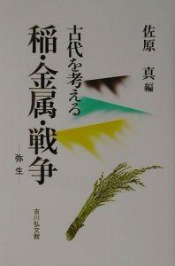 稲・金属・戦争