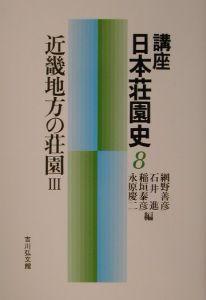 講座日本荘園史 近畿地方の荘園