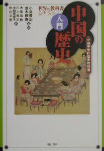 入門中国の歴史