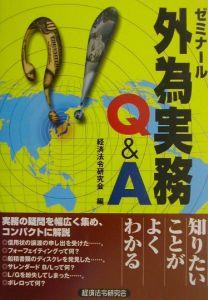 ゼミナール外為実務Q&A
