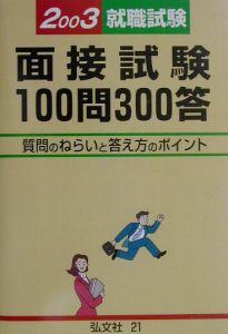 面接試験100問300答