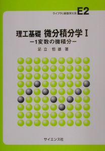 理工基礎微分積分学 1変数の微積分