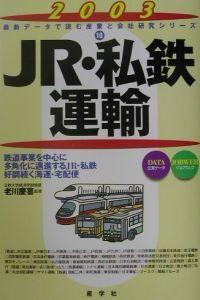 JR・私鉄・運輸 2003年版