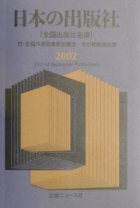 日本の出版社