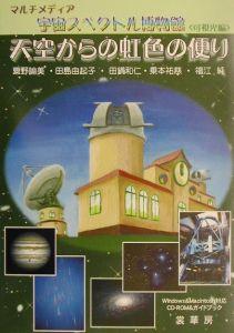 マルチメディア宇宙スペクトル博物館