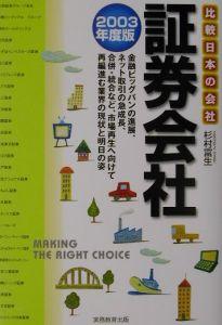 証券会社 2003年度版