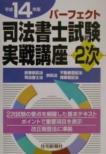 パーフェクト司法書士試験実戦講座2次 平成14年版