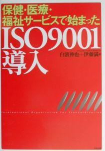 伊藤満『保健・医療・福祉サービスで始まったISO 9001導入』
