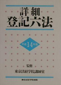 詳細登記六法 平成14年版