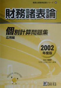 財務諸表論個別計算問題集 応用編 2002年度