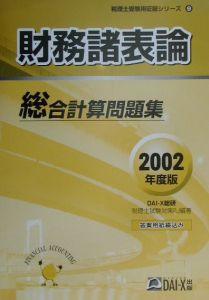 財務諸表論総合計算問題集 2002年度版
