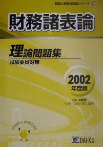 財務諸表論理論問題集 2002年度版