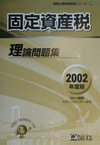 固定資産税理論問題集 2002年度版