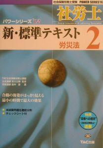 社労士新・標準テキスト 労災法 '02 2