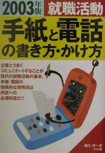 就職活動手紙と電話の書き方・かけ方 〔2003年版〕