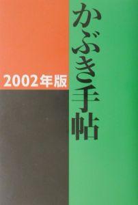 かぶき手帖 2002