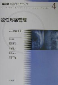 麻酔科診療プラクティス 癌性疼痛管理