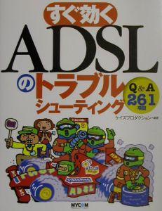 すぐ効くADSLのトラブルシューティング