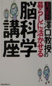 澤口教授の暮らしに活かせる脳科学講座