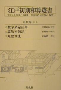 江戸初期和算選書 第6巻
