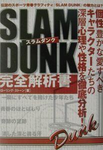 Slam dunk完全解析書