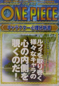 One pieceキャラクター心理分析書