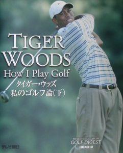 タイガー・ウッズ私のゴルフ論