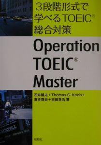 3段階で学べるTOEIC総合対策