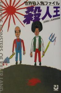 『殺人王』目黒殺人鬼博物館