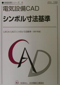 電気設備CADシンボル寸法基準