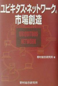 ユビキタス・ネットワークと市場創造