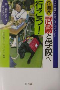 『介助犬武蔵と学校へ行こう!』高橋貞二