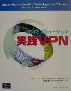 実践VPN