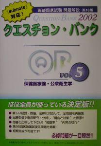 クエスチョン・バンク保健医療論・公衆衛生学2002 Vol.5