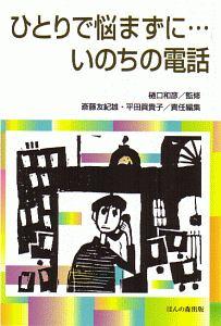平田真貴子『ひとりで悩まずに…いのちの電話』