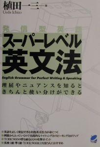 発信型英語スーパーレベル英文法