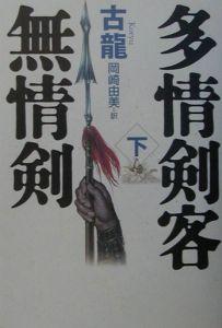 多情剣客 (けんきゃく) 無情剣