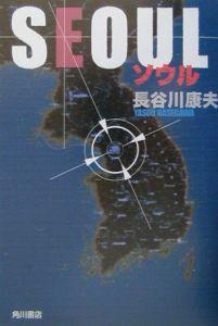 『ソウル』長谷川康夫