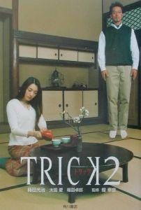 『トリック2』太田愛