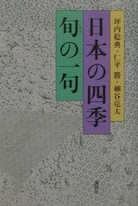 日本の四季旬の一句