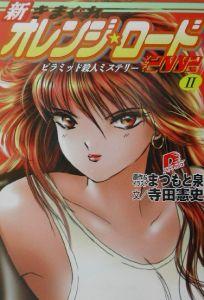 寺田憲史『新きまぐれオレンジ・ロード』